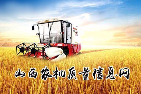 山西农机质量信息网