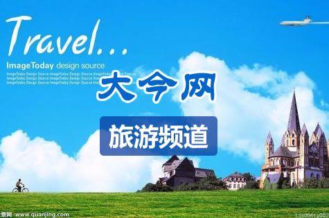 大今网旅游频道