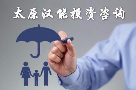 太原汉能投资咨询有限公司