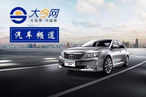 大今网汽车频道