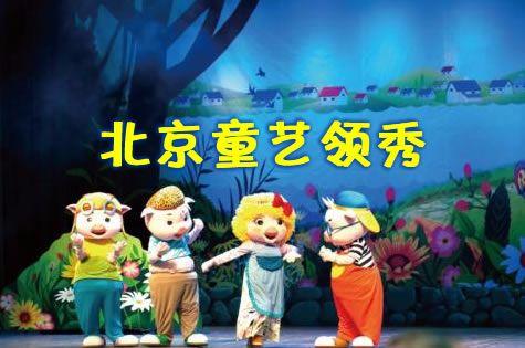 北京童艺领秀