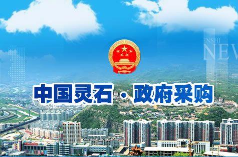 灵石县政府采购网