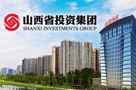 山西省投资集团