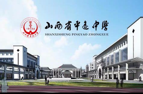 山西省平遥中学