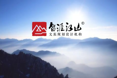 智汇江山旅游规划机构