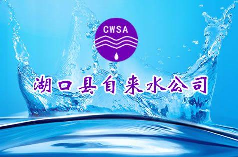 湖口县自来水公司