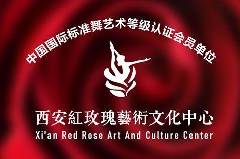西安红玫瑰拉丁舞培训