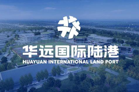 华远国际陆港集团